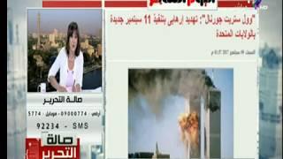 صالة التحرير - عزة مصطفى تعليقاً على تِكرار هجمات 11 سبتمبر :