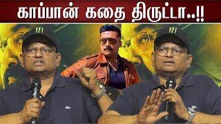 Kaappaan Story Theft Issue K.V.Anand Urgent Press Meet | Suriya | Mohanlal
