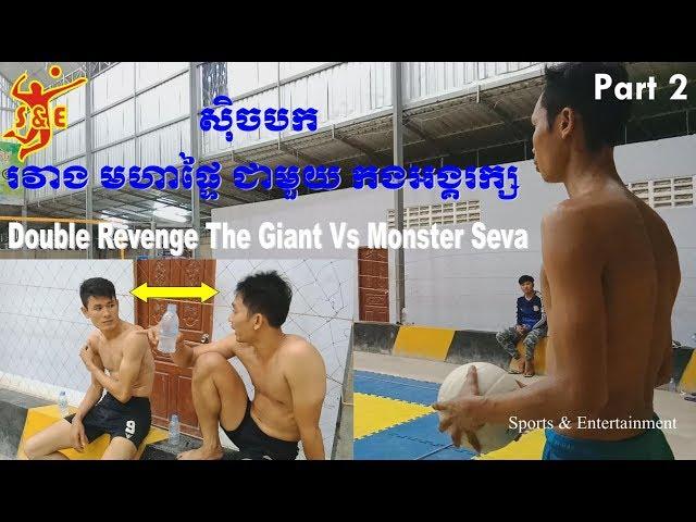 (Part 2) ស៊ិចបក Double Revenge Giant Vs Monster Seva Volleyball bet money មហាផ្ទៃ Vs អង្គរក្ស