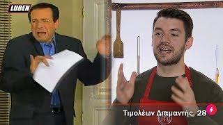 Ο Τιμολέων είναι ο Κατακουζηνός in real life | Luben TV