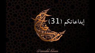 إبداعاتكم  (31) 🌙رمضان مبارك