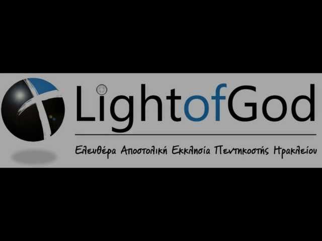 lightofgod.gr - Spot TV - Με Πίστη