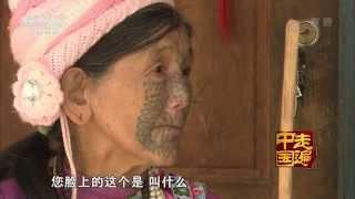 欢迎订阅走遍中国频道https://goo.gl/IMynXW 本期节目主要内容: 在中国...