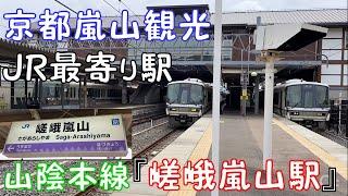 【京都嵐山観光 JR最寄り駅】 山陰本線『嵯峨嵐山駅』