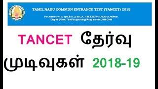 TANCET தேர்வு முடிவுகள் 2018–19 | TANCET Result 2018