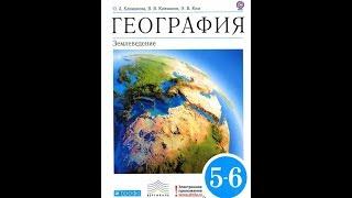 География 5-6к. (39 параграф + итог темы) Урок-практикум. Работа с картой