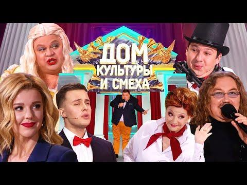 Дом культуры и смеха. Юмористическое шоу от 15.05.20