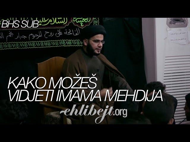 Kako možeš vidjeti Imama Mehdija (Sejjid Baha Musawi)| كيف يمكن ان ترى الامام المهدي عليه السلام