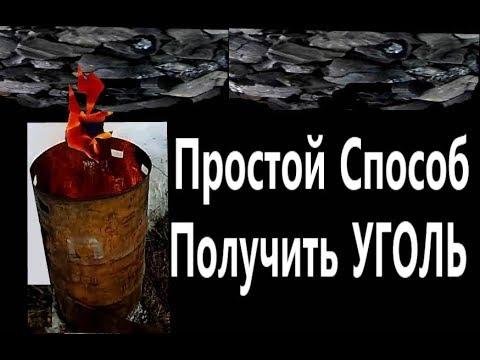 Самый простой способ получения древесного угля. Метод 2. Прямой выжиг в бочке