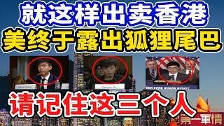 突发!刚刚他们就这样出卖香港,美终于露出狐狸尾巴!请记住这三个人!