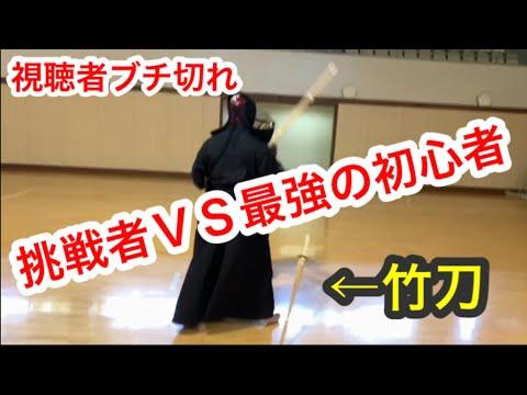 【剣道 Kendo】剣道3段VS最強の初心者 竹刀も落とされ大変な事に…
