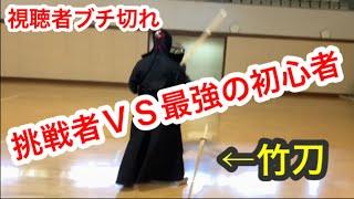 【剣道 Kendo】剣道3段VS最強の初心者