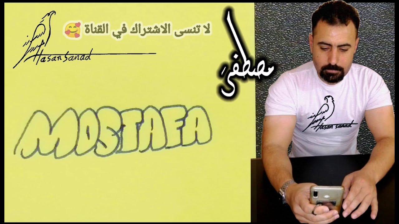 توقيع اسم مصطفى 161 Youtube