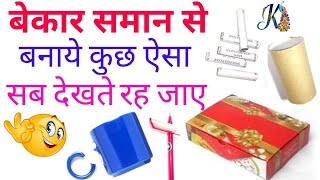 Best DIY craft ideas | Best use of Waste Materials craft Idea | #DIY art and crafts | #home project