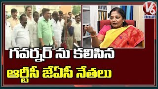 TSRTC JAC Leaders Meets Governor Over RTC Strike  Telugu News