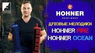 Обзор духовых мелодик HOHNER Fire и HOHNER Ocean