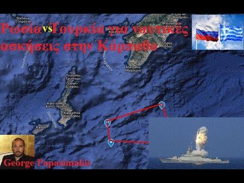 Καμία αίτηση Ρωσίας σε Τουρκία για ναυτικές ασκήσεις στην Κάρπαθο #Ελλάδα #Ρωσία #Τουρκία