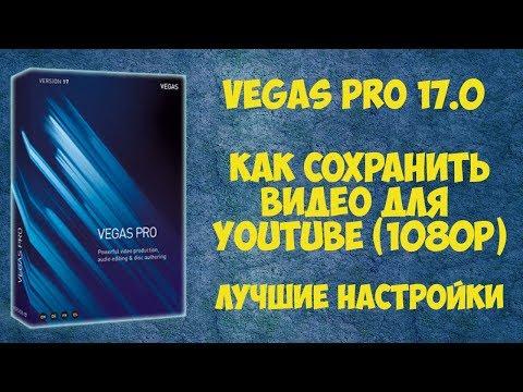 Vegas Pro 17: Как сохранить видео  с настройками  для YouTube (1080p) - Урок #1