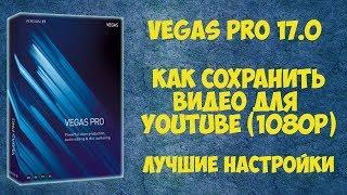 як зробити відео з проекту vegas pro 13