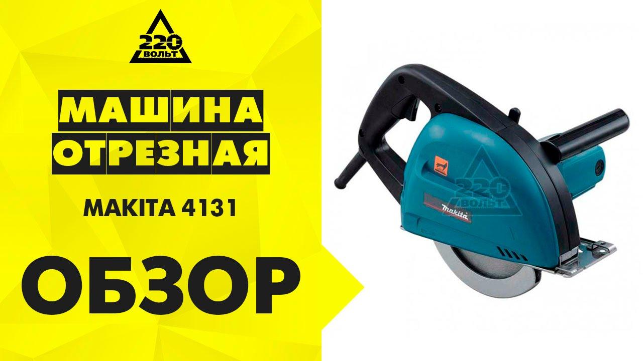 Штроборез makita sg1250 — купить сегодня c доставкой и гарантией по выгодной цене. 3 предложений в проверенных магазинах. Штроборез makita.