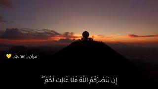 { إن ينصركم الله فلا غالب لكم } ،، 💛 | Quran
