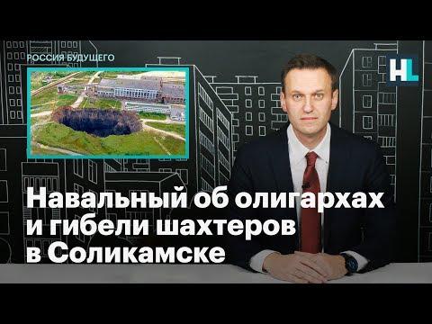 Навальный об олигархах и гибели шахтеров в Соликамске
