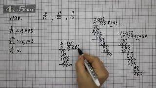Упражнение 1198. Математика 6 класс Виленкин Н.Я.