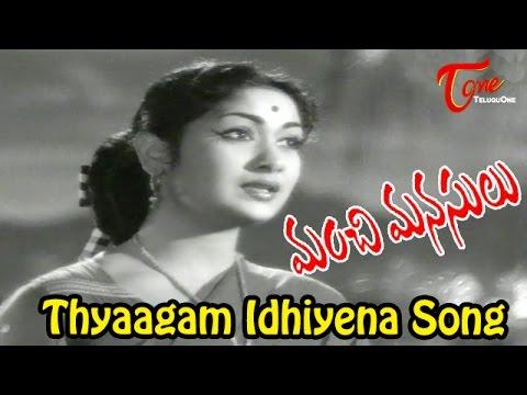 Manchi Manasulu Movie Songs | Thyaagam Idhiyena Video Song | ANR, Savitri