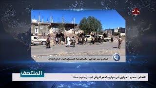 الضالع .. مصرع 8 حوثيين في مواجهات مع الجيش الوطني جنوب دمت