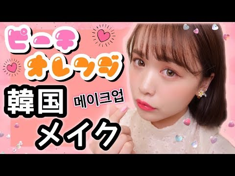 ピーチオレンジ韓国メイク♡. ゆうこすモテちゃんねる