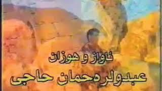عبدالواحد زاخوي ١٩٩٧ صبرا من ل مال ناهيت