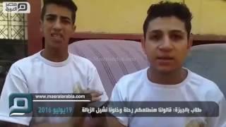 بالفيديو  طلاب بالجيزة: قالولنا هنطلعكم رحلة وخلونا نشيل زبالة