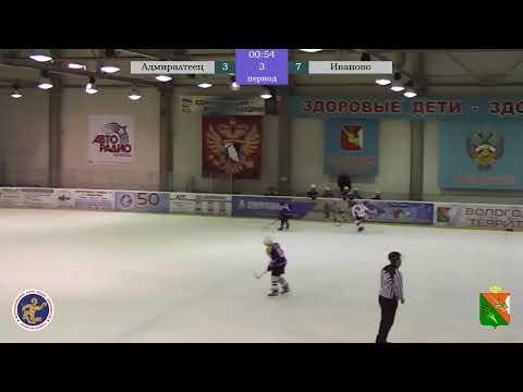 """Адмиралтеец 2008"" (Санкт-Петербург) - ХК ""Иваново"""