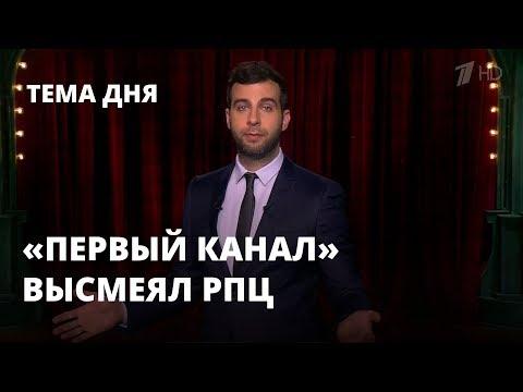 «Первый канал» высмеял РПЦ. Тема дня