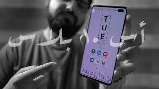 مراجعة جهاز سامسونج جالكسيS10+ | Samsung Galaxy S10+