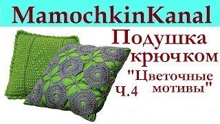 """Вязанная крючком """"Подушка из цветочных мотивов"""" Ч.4"""