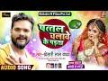 पत्तल चलावे के पड़ता | #Khesari Lal Yadav का लगन स्पेशल भोजपुरी गाना | New Bhojpuri Song 2020
