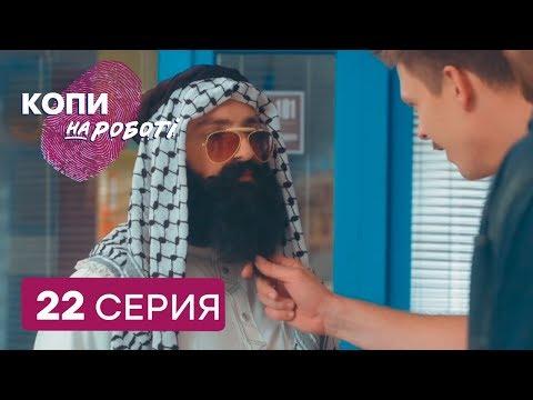 Копы на работе - 1 сезон - 22 серия | ЮМОР ICTV - Смотреть видео без ограничений