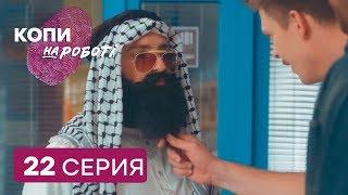 Копы на работе - 1 сезон - 22 серия | ЮМОР ICTV