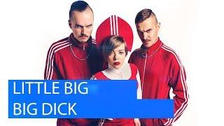 Реакция на LITTLE BIG - BIG DICK
