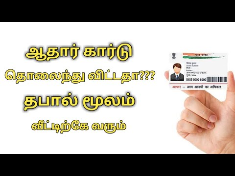 Get Aadhar Card Within 5 Days | Mob No Not Registered With Aadhaar - Tamil