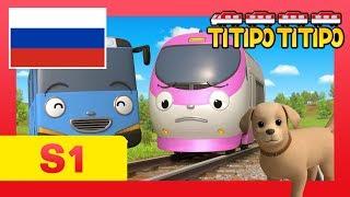 мультфильм для детей l Титипо Новый эпизод l #14 Джини заводит нового друга! l Паровозик Титипо