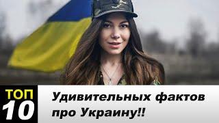 Интересные факты об Украине!!