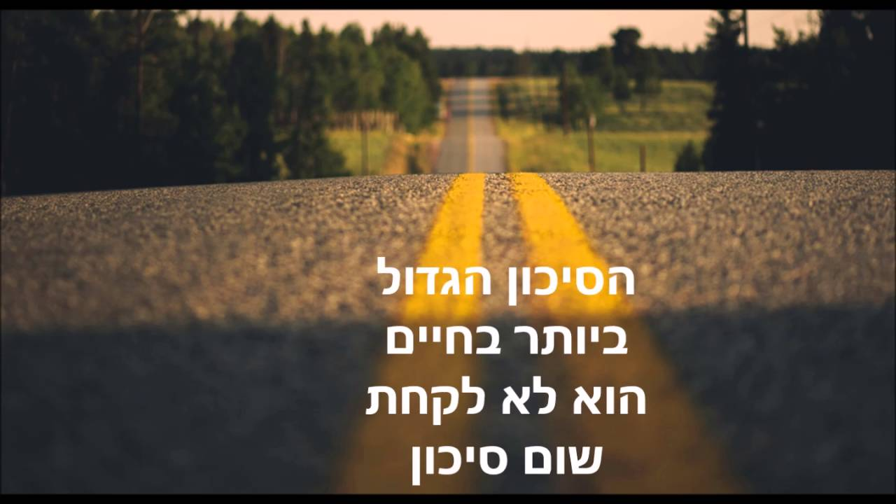 Dont Give Up משפטים מעוררי השראה Youtube