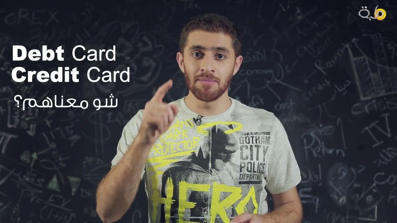 درهم ونص | كيف استخدم بطاقتي البنكية صح