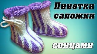 Пинетки - сапожки спицами | Booties boots knitting