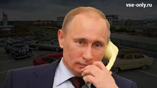 Поздравление с Днем Автомобилиста от Путина online video cutter com