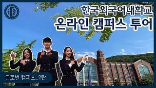 [한국외대 온라인캠퍼스투어] 글로벌캠퍼스2탄! 기숙사부…