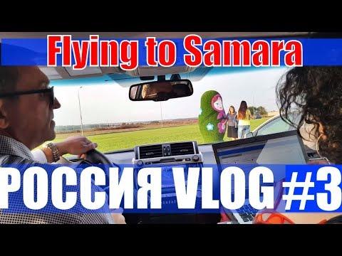 Flying to Samara | РОССИЯ VLOG #3 ✔ 🇷🇺