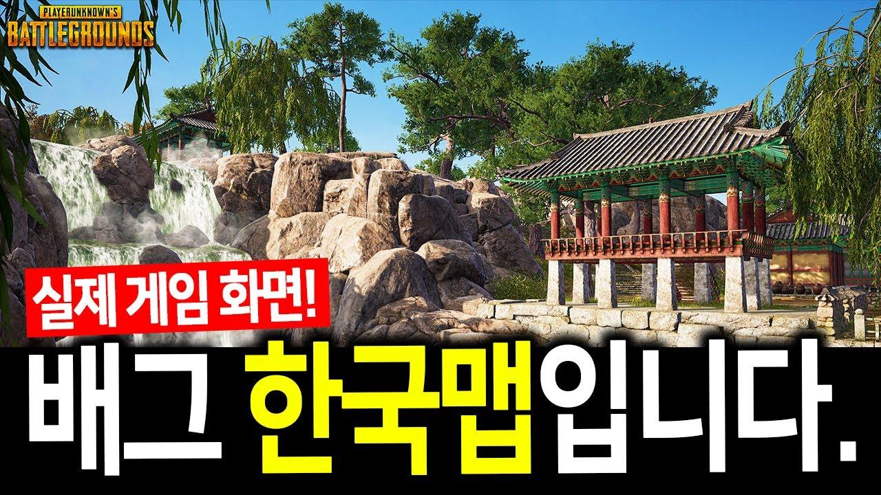 실제 배그 한국맵 모습입니다.